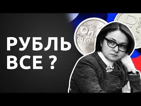 TeleTrade Live 31 08 2018 с Олегом Богдановым: Рубль все?