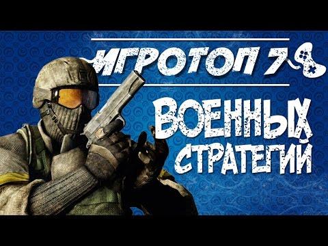 Лучшие военные стратегии на PC. Топ военных стратегий. Игровой топ 7.