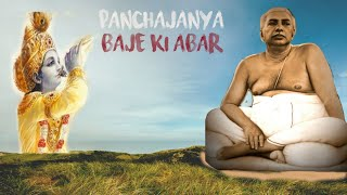 PANCHAJANYA BAJE KI ABAR (With Lyrics)HARMONIUM