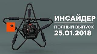 Инсайдер - Выпуск от 19.10.2017