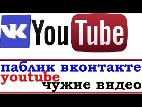 паблик вконтакте раскрутка / адмитад партнерская программа / заработок на youtube на чужих видео