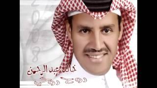 Khaled Abdul Rahman ... El Hawa Wel Nour | خالد عبد الرحمن ... الهوى و النور تحميل MP3