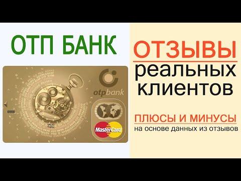 Кредитная карта ОТП Банка - отзывы клиентов