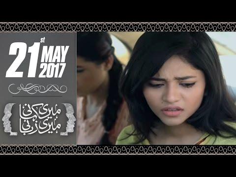Khudgarz Beti | Meri Kahani Meri Zabani | SAMAA TV | 21 May 2017