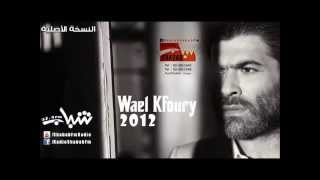 preview picture of video 'Wael Kfoury   Ya Dalli Ya Rouhi   وائل كفوري   يا ضلّي يا روحي'