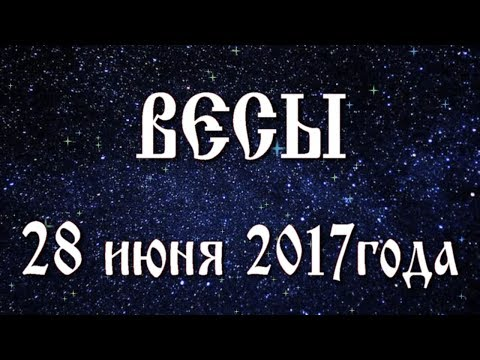 24 апреля 2017 гороскоп телец на
