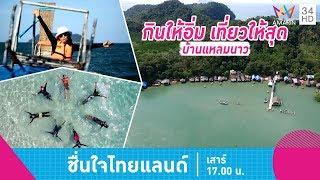 ชื่นใจไทยแลนด์ | สุขสำราญที่เมืองฝนแปดแดดสี่ 'บ้านแหลมนาว' จ.ระนอง | 1 ธ.ค.61