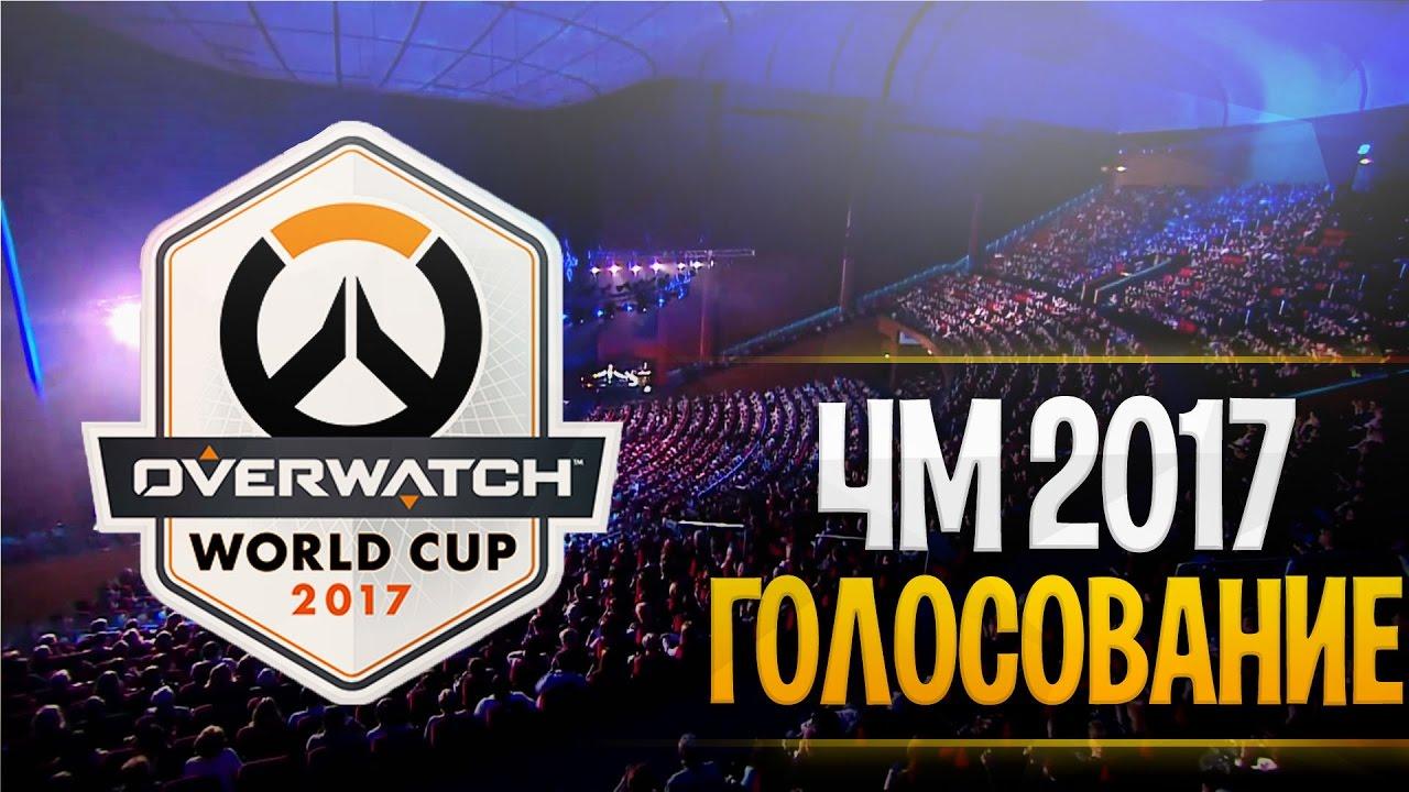 Чемпионат overwatch 2017