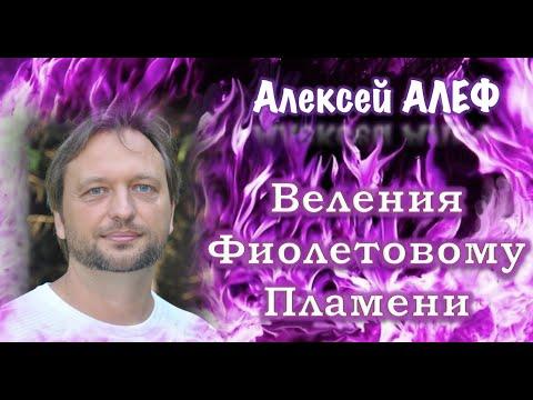Веления Фиолетовому Пламени