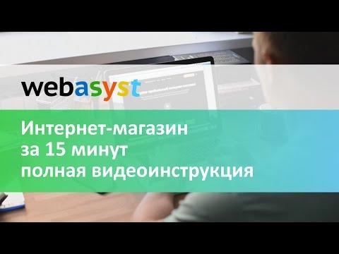 Видеообзор Shop-Script