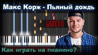 Макс Корж - Пьяный Дождь |Как играть?| Урок | На пианино  | Synthesia |  Ноты