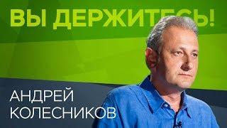 Андрей Колесников: «Средний россиянин воспитан властью как иждивенец» / Вы держитесь!