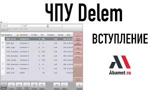 ЧПУ Delem листогибочных станков Abamet. Вступление