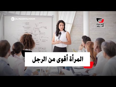 هل النساء أقوى من الرجال في الإدارة؟
