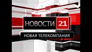 Новости 21 (18.09.2018) (РИА Биробиджан)