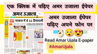 how to Read amar ujala news epaper in online In Hindi/अमर उजाला ई - पेपर डाउनलोड करें