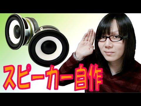 激安!399円のスピーカーユニットで密閉型 キューブスピーカー自作動画