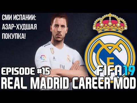 FIFA 19   Карьера тренера за Реал Мадрид [#15]   КТО ЛУЧШИЙ ИГРОК РЕАЛА? КЕЙН !? ЭДЕН АЗАР ПЛОХ?