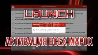 #21mir Перепрошивка Launch EasyDiag. Активация всех марок X431 PRO3
