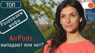 AirPods: разрушаем 5 самых популярных мифов