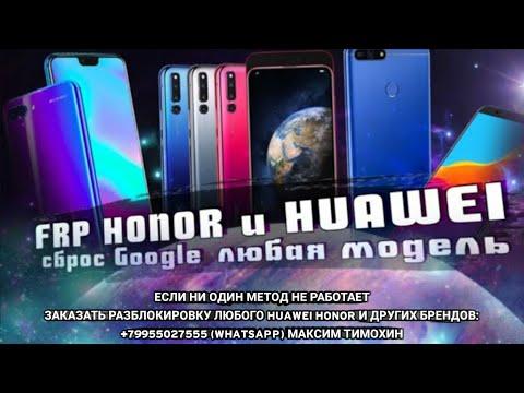 ★FRP. Любой Huawei Honor. 10 Android и EMUI. Без ПК - второй способ, если не открывается Gmail. 2020