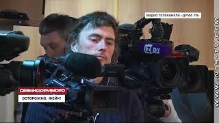 России готовят законопроект об ответственности за недостоверную информацию