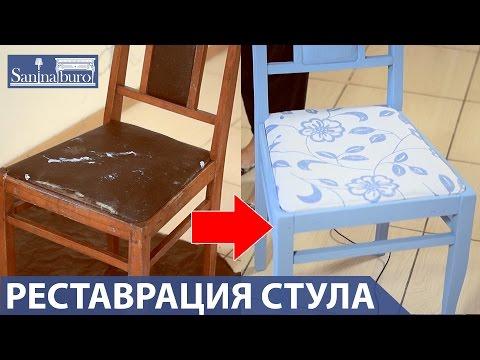 Реставрация стула: Как сделать стул своими руками. Мастер класс от Катерина Санина: дизайн, интерьер