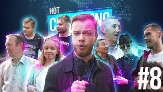 Hack News - Hot Report (Выпуск 8)