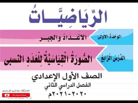 talb online طالب اون لاين الصورة القياسية للعدد النسبي باسم طه عامر
