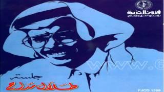 تحميل اغاني طلال مداح / تذكرته مع النسمه / ألبوم جلسة رقم 52 MP3