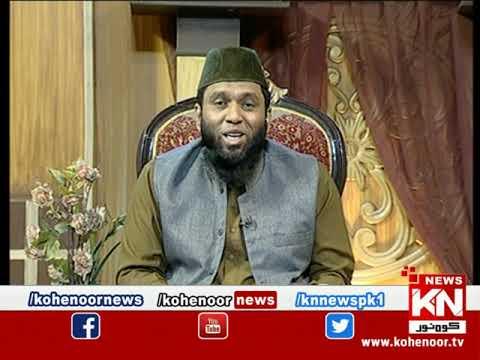 Istakhara 04 June 2021 | Kohenoor News Pakistan
