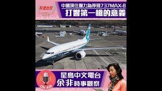 余非:中國頂住壓力為停飛737MAX 8