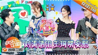 《快乐大本营》Happy Camp EP.20171104【Hunan TV Official 1080P】