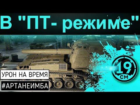 ЭНСК НЕ ПРОБЛЕМА! Артиллерия M53/M55 В ПТ режиме!