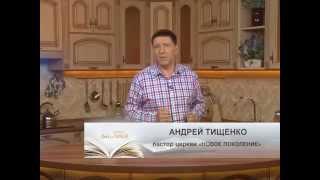 """""""Утро с Библией"""" №204 от 01.10.15. Худые сообщества"""