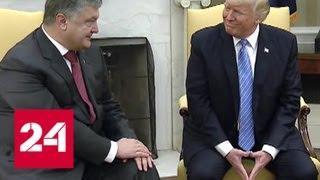 """""""Почетный"""" превратился в """"противоречивого"""": что сделали с Порошенко в Италии - Россия 24"""