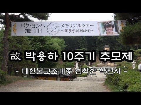 [행사] 심약산 약천사 故박용하 10주기 추모제