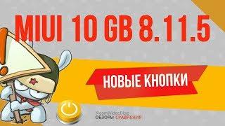 MIUI 10 gb 8.11.15   новые кнопки