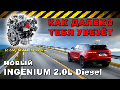 НАДЁЖНОСТЬ новых двигателей Ingenium от Jaguar Land Rover