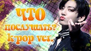 ЧТО ПОСЛУШАТЬ? k-pop ver. |ЛУЧШИЕ К-ПОП КЛИПЫ + FMV|