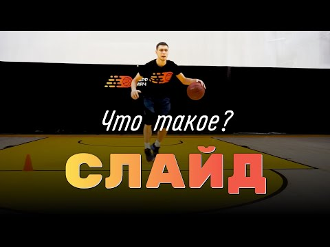 Слайд в баскетболе