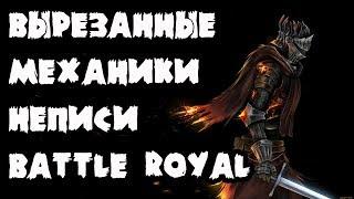 Каким задумывался Dark souls 3, а каким стал  Вырезанный контент   Механики, церемонии, battle Royal