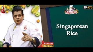 Singaporean Rice Recipe | Aaj Ka Tarka | Chef Gulzar I Episode 970