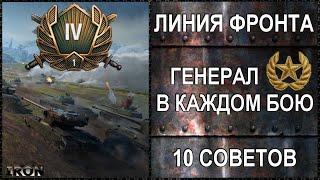 Линия фронта - 10 Советов для взятия Генерала