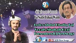 Shina Naat ||Ya Nabi Tukaj Wam||Lyrics:Abdul   - YouTube