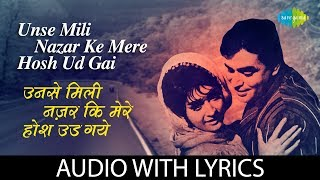 Unse Mili Nazar Ke Mere Hosh Ud Gai with Lyrics उनसे मिली नज़र के मेरे होश उड़ गये   Lata Mangeshkar