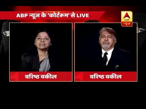 Triple Talaq Special: LIVE from ABP News' courtroom