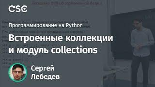 Встроенные коллекции и модуль collections