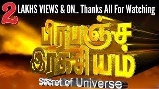 Prapancha Ragasiyam|பிரபஞ்ச ரகசியம்|Secret of Universe| Brahmakumaris | S.J.Jananiy |Ratheesh kumaar