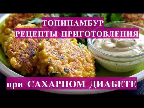 Топинамбур (земляная груша) рецепты приготовления при сахарном диабете